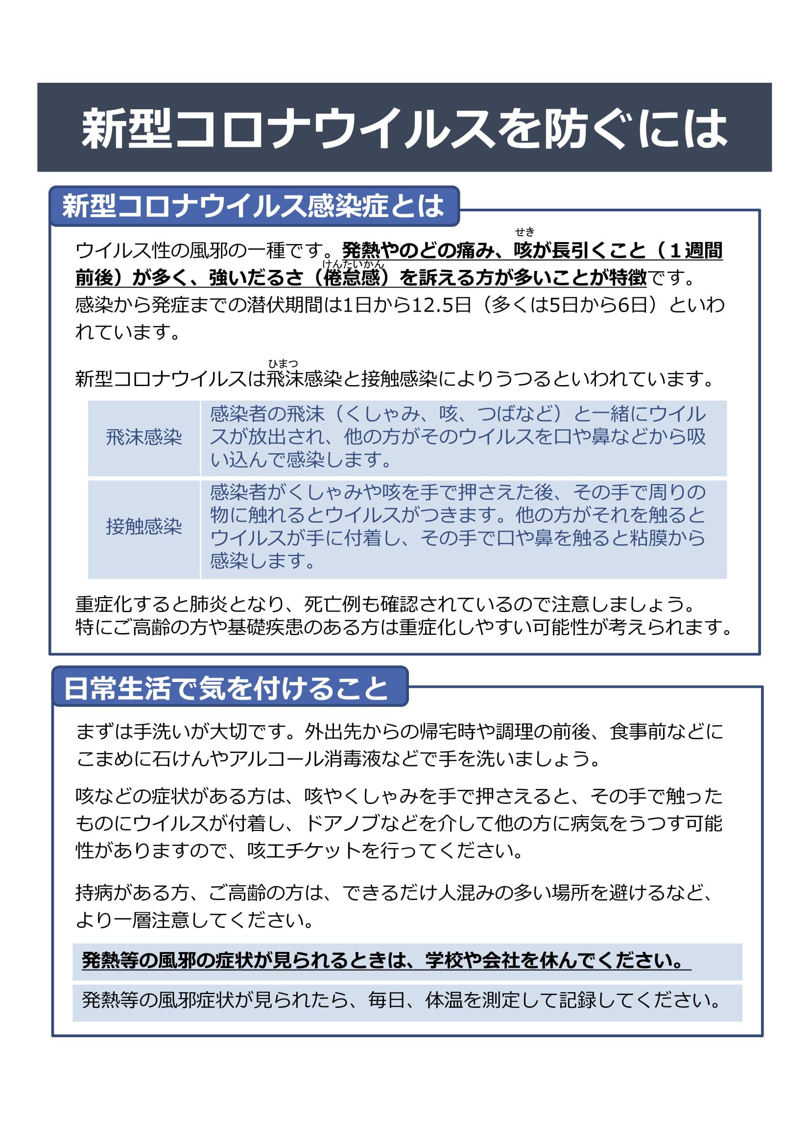 青森 県 コロナ 感染 者 最新